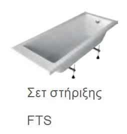Σετ Στήριξης FTS