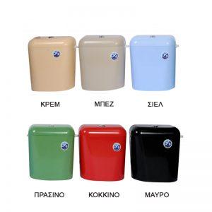 Πλαστικό Καζανάκι τουαλέτας από ABS Nikiplast Χρωματιστό